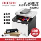 【有購豐】RICOH SP C261SFNW 高速無線雙面彩色雷射傳真複合機+原廠碳粉乙支