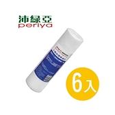 沛綠亞-5微米標準濾芯-6入