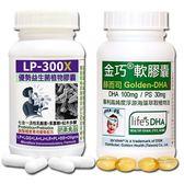 LP-300X優勢益生菌+金巧軟膠囊超值組【赫而司】