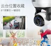 監視器無線攝像頭wifi智慧室內監控網絡高清夜視家用手機遠程監控器LX 芊墨左岸
