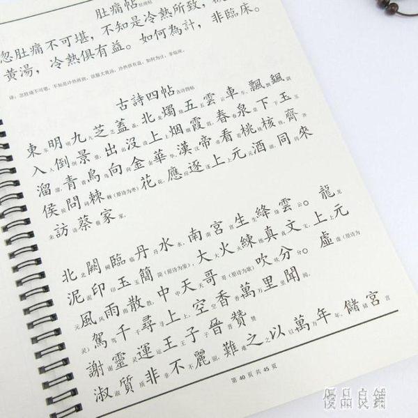 繁體字帖 硬筆簡體對照 練字描紅本詩詞成人常用漢字入門學習字帖本 zh4291【優品良鋪】
