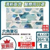 清新宣言 雙鋼印 成人醫療口罩 (六角寶石) 20入/盒 (台灣製造 CNS14774) 專品藥局【2018567】
