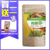 日森製藥 有酵排空 120g (植物酵素纖維益生菌粉)【BG Shop】效期:2019.02.08