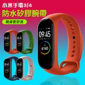 小米手環3 小米手環4 矽膠錶帶 替換帶 防水 腕帶 智能手環 防丟 運動錶帶 多彩 TPU腕帶