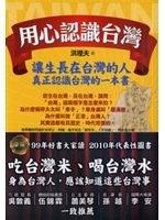 二手書博民逛書店 《用心認識台灣-DISCOVER系列》 R2Y ISBN:9789576597992│洪理夫