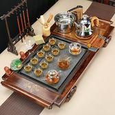 跨年趴踢購烏金石茶具套裝家用實木茶盤整套功夫四合一電磁爐茶海茶台全自動jy