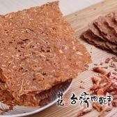 軒記-台灣肉乾王.櫻花蝦杏仁脆肉乾(70g/包,共兩包)﹍愛食網