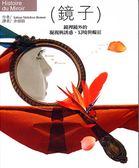 (二手書)鏡子