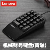 數字鍵盤 機械青軸數字鍵盤 筆記本電腦外接迷你小鍵盤免切換USB財務  維多