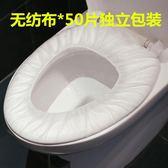 一次性馬桶墊旅行黏貼坐便套坐墊紙孕產婦通用坐廁紙50片「韓風物語」