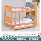 《固的家具GOOD》155-4-AK 彩伊檜木色3.5尺雙層床/含子床【雙北市含搬運組裝】