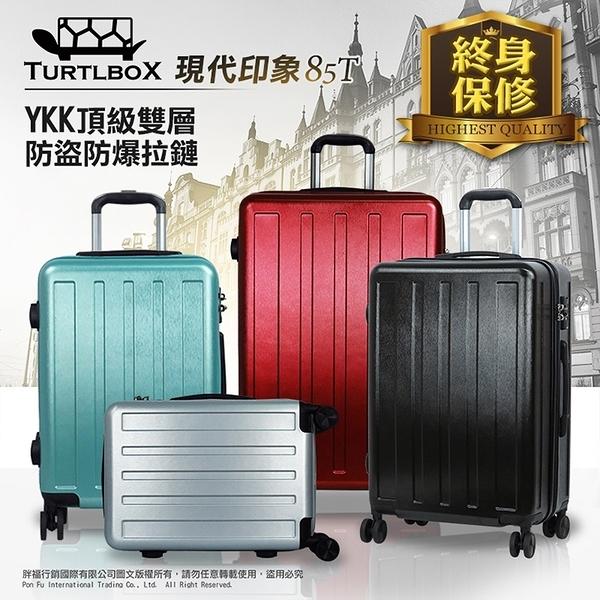 《熊熊先生》TURTLBOX特托堡斯 20吋+25吋+29吋 行李箱 多件組 PC髮絲紋 飛機輪 現代印象 防盜 拉鍊 85T