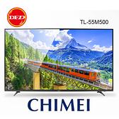 含基本安裝 CHIMEI 奇美 TL-55M500 聯網液晶顯示器 4K 55吋 M500系列 內建愛奇藝 Wifi 公司貨