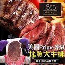 每包314元起【海肉管家-全省免運】美國1855黑安格斯大尺寸牛排&骰子牛共1包(任選)