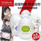 【愛愛雲端】日本 TENGA 凸點型自慰蛋 EGG-002 CLICKER 挺趣蛋 奇趣蛋 (波紋/網型/龍捲風/三角/閃電