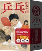 乒乓全五冊套書(首刷限量贈品版)