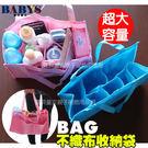 素面 包 不織布分隔袋  輕便型手提式分隔包 二色 寶貝童衣