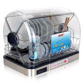 烘碗機消毒柜迷你家用小型碗柜餐盤不銹鋼烘碗機熱風烘干殺菌igo 220v 伊蒂斯女裝