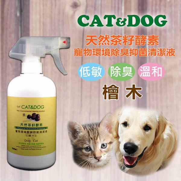 CAT&DOG 天然茶籽酵素寵物環境除臭抑菌清潔噴霧500ml (檜木)