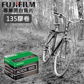 【135黑白 底片】富士 Fujifilm Neopan ACROS 100 II 第二代 135 效期2021/12