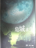 【書寶二手書T6/一般小說_KBE】殞月之城2-危城求生_蘇珊.貝絲.佩弗