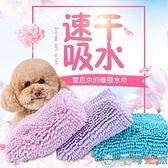 狗狗貓洗澡擦干頭發寵物毛巾超強吸水毯浴巾速干特大號【千尋之旅】