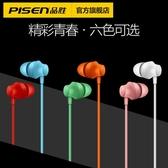 帶電青年耳機入耳式原裝蘋果游戲華為可愛vivo耳塞式OPPO高音質 創時代3c館