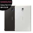 SAMSUNG Galaxy Tab A 10.5 書本式皮套