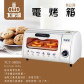 【大家源】8公升經典電烤箱(TCY-3808A)