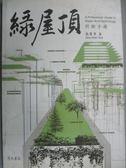 【書寶二手書T5/財經企管_QFS】綠屋頂技術手冊_蔡厚男