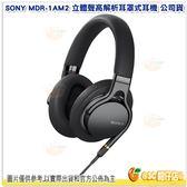 附收納袋 SONY MDR-1AM2 立體聲高解析耳罩式耳機 公司貨 線控耳機 頭戴式 線可拆 4.4MM Hi-Res