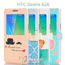 88柑仔店-- 韓國HTC Desire 626手機殼HTC 626手機套 626翻蓋保護套 626彩繪皮套