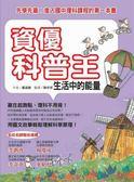 (二手書)資優科普王:生活中的能量-先學先贏!進入國中理科課程的第一本書