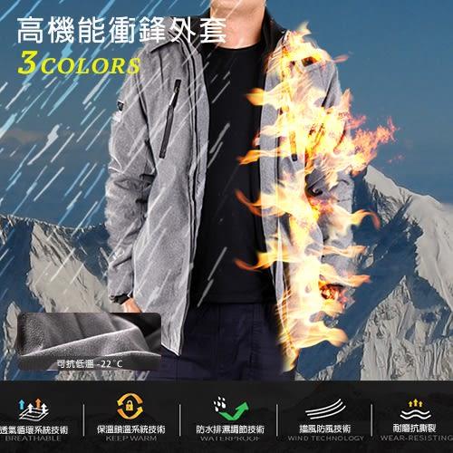 CS衣舖 同SuperDry版型 高機能 防風 防潑水 內刷毛 可拆帽 雙拉鍊 衝鋒外套 三色 80099