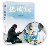 【停看聽音響唱片】【DVD】流域:劉煜