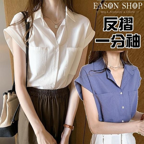 EASON SHOP(GW6390)韓版純色雙口袋薄款前排釦翻領開衫領袖口反摺短袖襯衫T恤女上衣服落肩寬鬆內搭衫