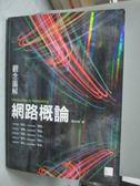 【書寶二手書T2/大學資訊_WEV】觀念圖解網路概論_陳祥輝
