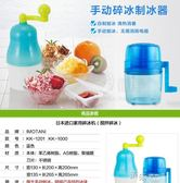 日本進口家用小型刨冰機手動碎冰機手搖制冰器兒童冰沙雹冰破冰機【道禾生活館】
