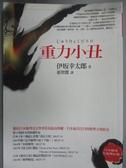 【書寶二手書T6/一般小說_NKB】重力小丑_張智淵, 伊?筒砟茩兇/a