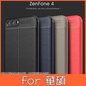 荔枝皮紋 TPU 華碩 Zenfone4 ZE554KL Selfie Pro ZD552KL ZC554KL ZS551KL 手機殼 全包邊 防摔 保護殼
