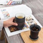 帶蓋茶水分離泡茶杯隨手杯