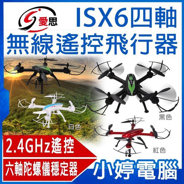 【時時樂促銷】全新 IS愛思 ISX6四軸飛行器 2.4GHz無線發射 夜間LED閃爍警示燈 六軸陀螺儀