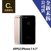APPLE IPhone 7 128G 4.7吋 空機 板橋實體店面 【吉盈數位商城】 I7 Iphone7