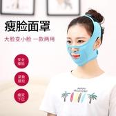 瘦臉神器日本V臉面罩繃帶面部 提升去法令紋雙下巴提拉緊致瘦臉帶 免運