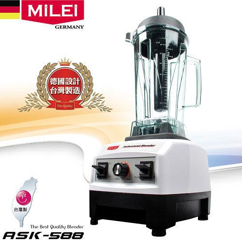 【刷卡分期+免運費】MILEI米徠 尊爵食物調理機  ASK-588 / ASK588