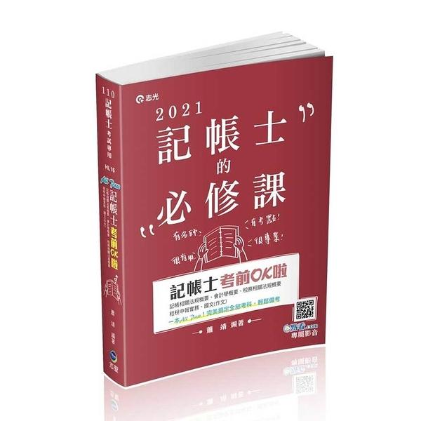 記帳士考前OK啦(記帳相關法規概要、會計學概要、稅務相關法規概要、租稅申報實務、