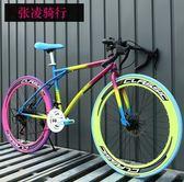 死飛男自行車女式成人學生倒剎車竟速新品24/26寸實心胎充氣 單車CY 【Pink Q】