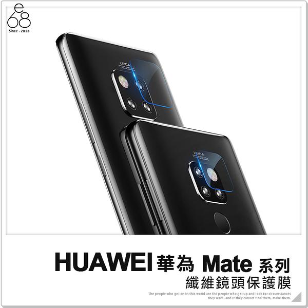 華為 Mate 20X Mate20 Mate10 Mate9 Pro 鏡頭貼 保護膜 後鏡頭 鏡頭保護貼