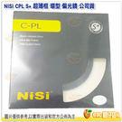 日本耐司 NISI CPL 77MM S...
