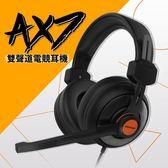 【現貨秒發買一送一】美國沃爾瑪 電競耳機 AX7 電競耳麥 遊戲耳麥 電競耳機 遊戲耳機【迪特軍】